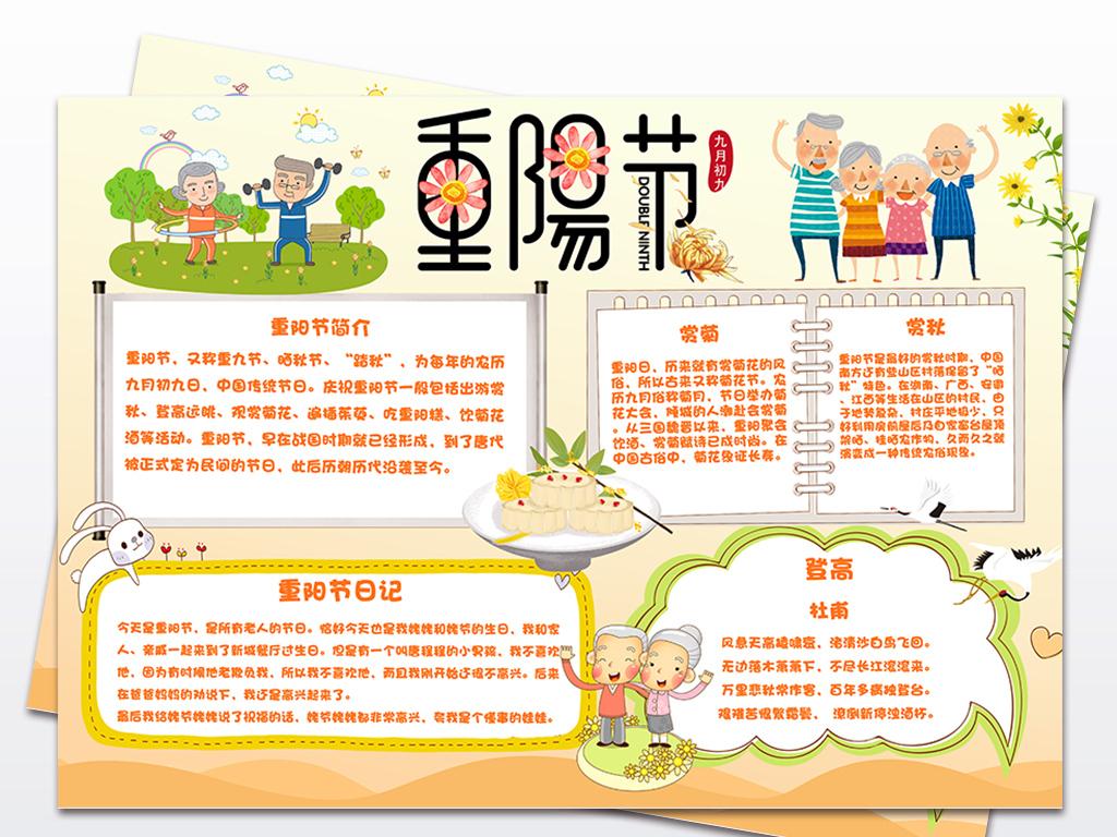 重阳节小报关爱老人手抄报孝亲敬老电子小报图片