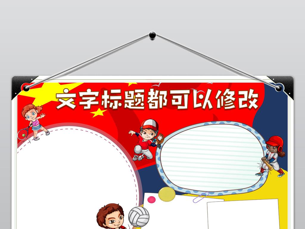 word当好军运会小小东道主军运会小报武汉第七届世界军人运动会手抄报
