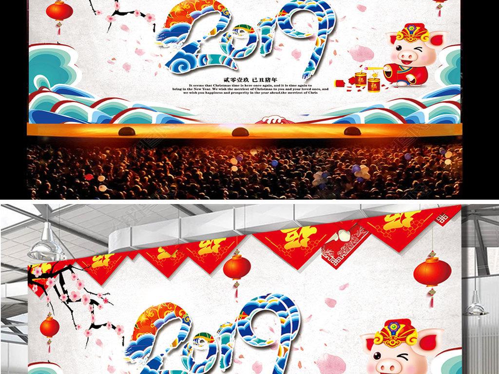 彩墨创意2019猪年迎新年会背景晚会海报图片