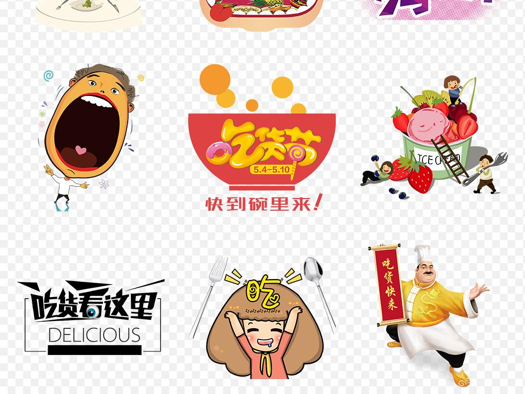 卡通手绘美食海报吃货节艺术字体海报素材背景图片png