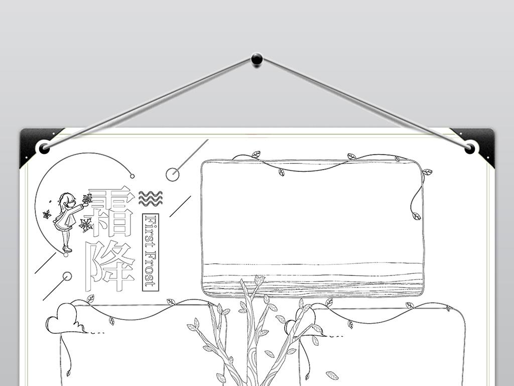 校园知识文化线描手绘小报手抄报内容秋天素材传统文化二十四节气霜降