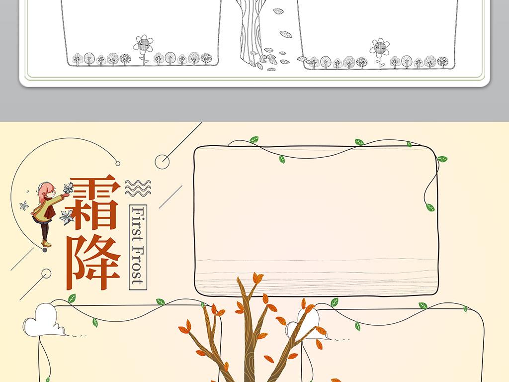 手抄报|小报 节日手抄报 其他 > 霜降小报二十四节气传统文化立秋天手