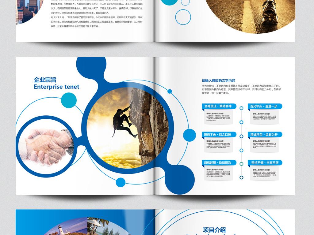 简约时尚宣传册蓝色企业画册设计