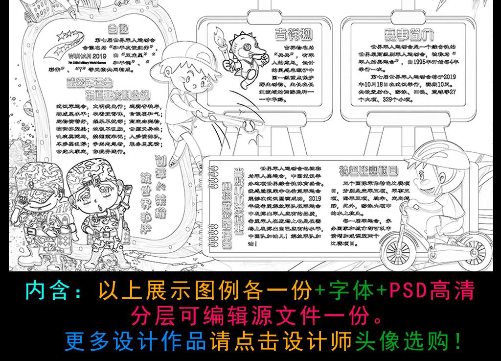 手抄报|小报 体育手抄报 运动会手抄报 > 军运会小报迎接武汉军运会