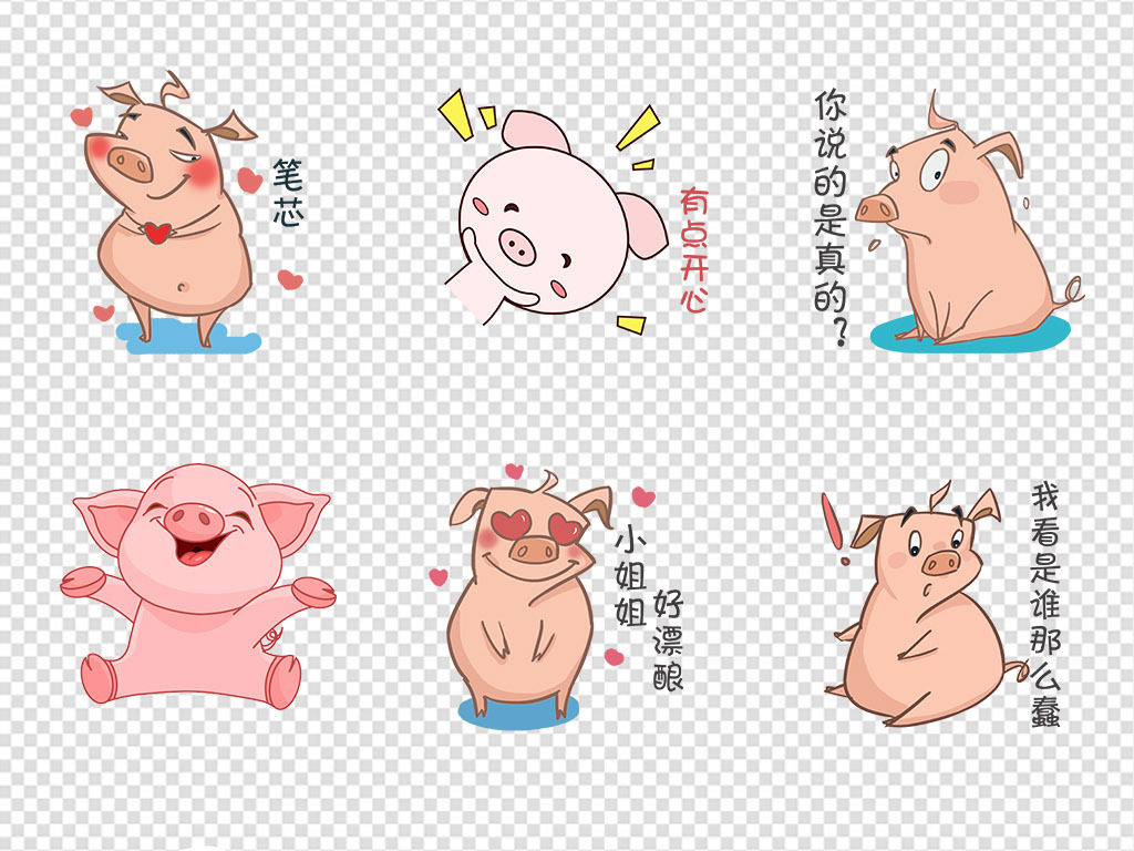 2019猪年可爱卡通小猪动物手绘猪素材