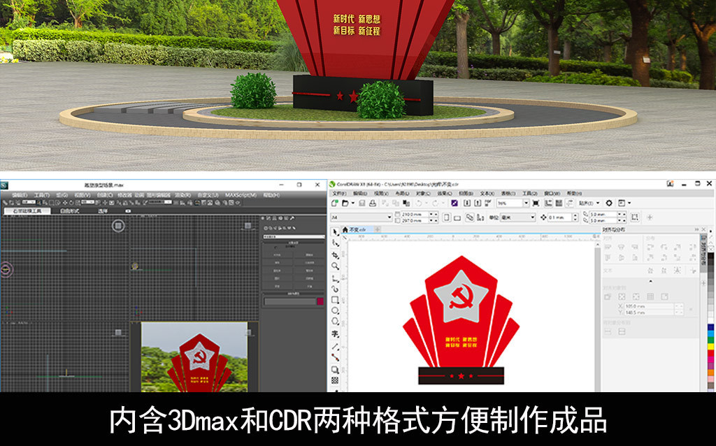 党建雕塑景观小品红色雕塑设计图下载(图片115.63mb)