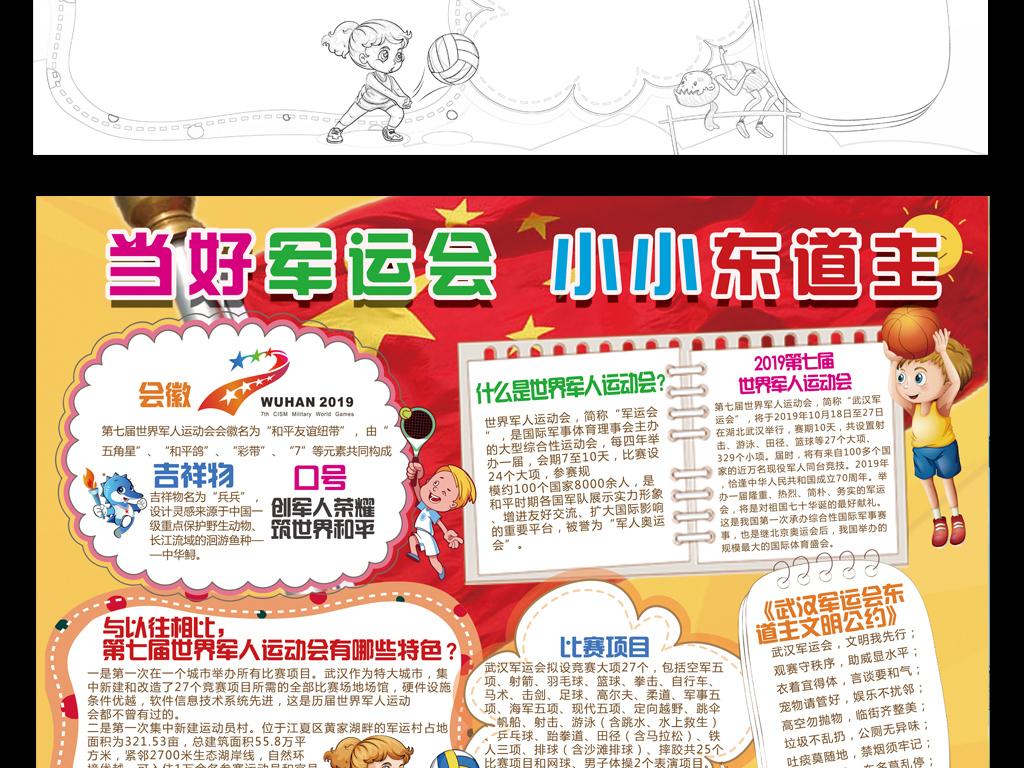 当好军运会小小东道主军运会小报武汉第七届世界军人运动会手抄报小报