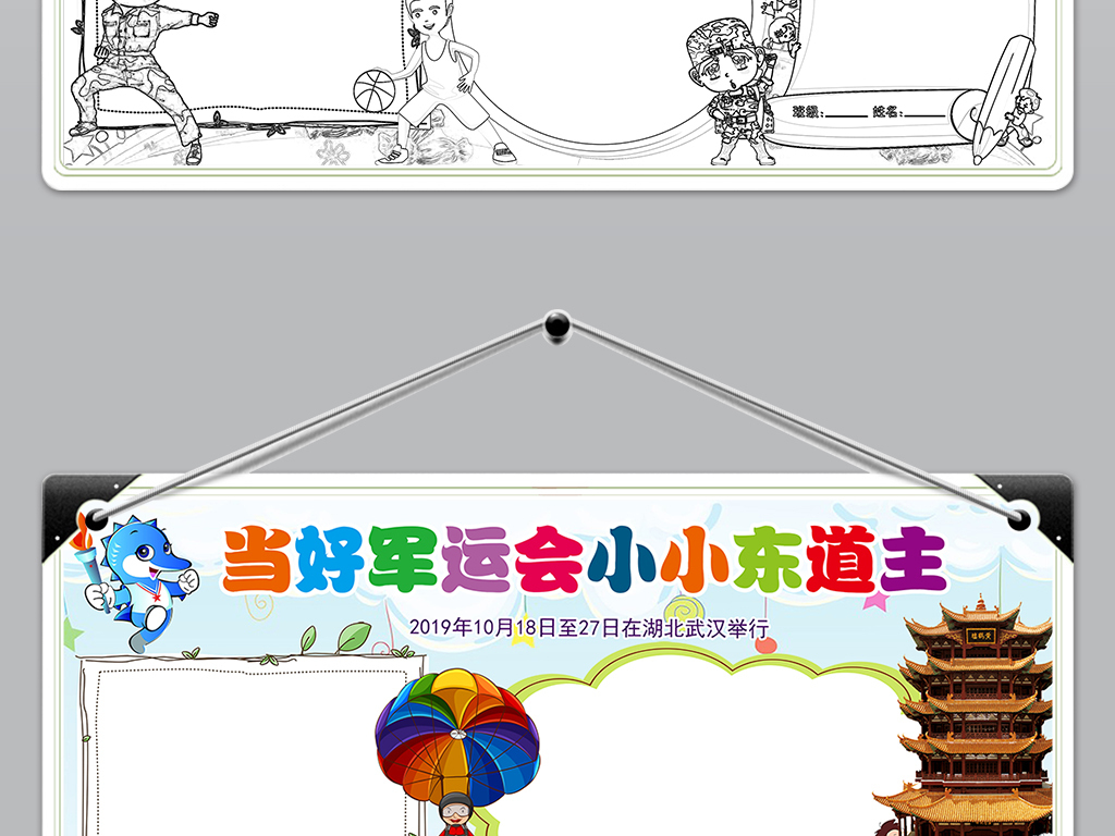 word/ps世界军人运动会小报当好军运会小小东道主手抄报电子小报