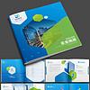 蓝色大气公司画册企业宣传册模版