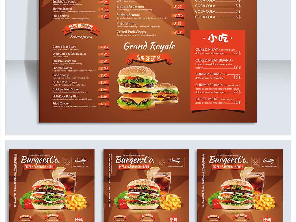 汉堡价格表菜单海报设计图片作品是设计师在2018-10-09 16:26:28上传到我图网,图片编号为18759038,图片素材大小为60.85M,软件为 Photoshop CS6(.psd分层),图片尺寸/像素为 宽60 X 高90 厘米,颜色模式为 CMYK。被素材作品已经下架,敬请期待重新上架。 您也可以查看和汉堡价格表菜单海报设计图片相似的作品。