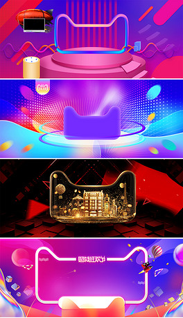 天猫双11全球狂欢节立体首页装修海报banner背景