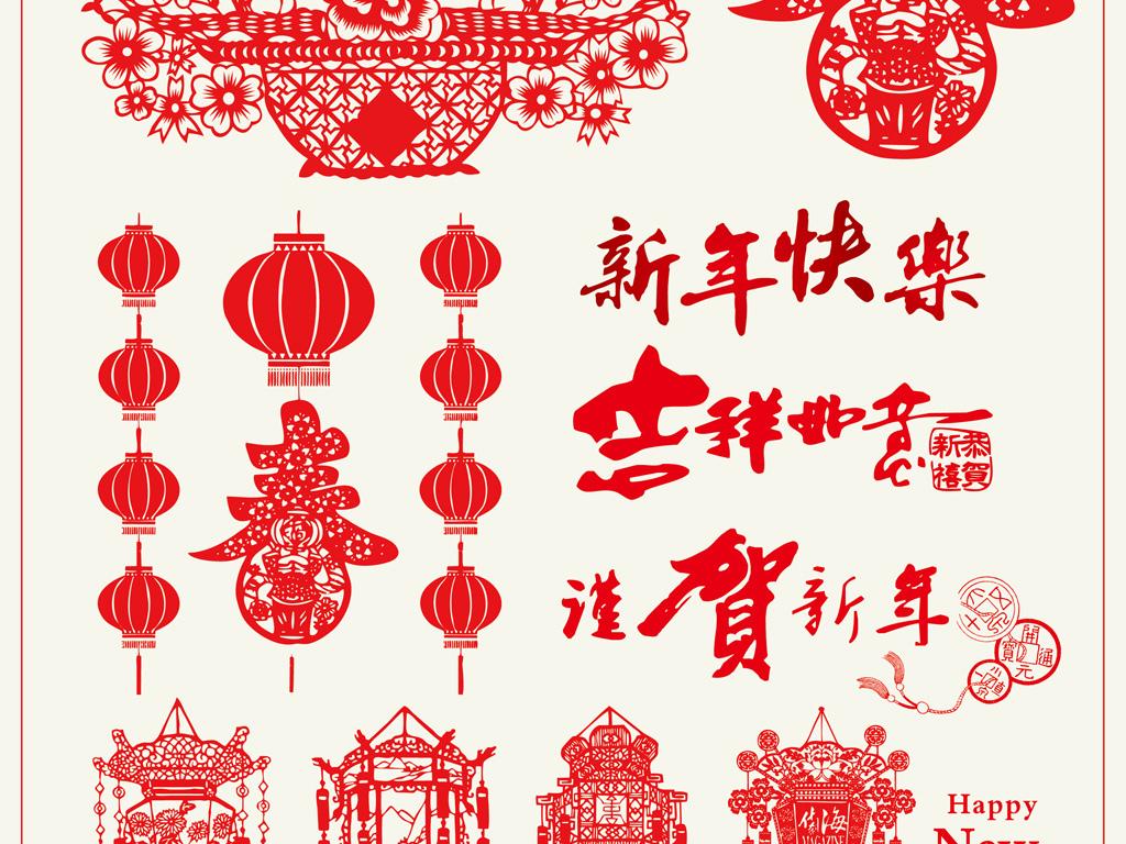 免抠元素 节日素材 元旦丨春节丨元宵 > 矢量红色中国传统剪纸节日