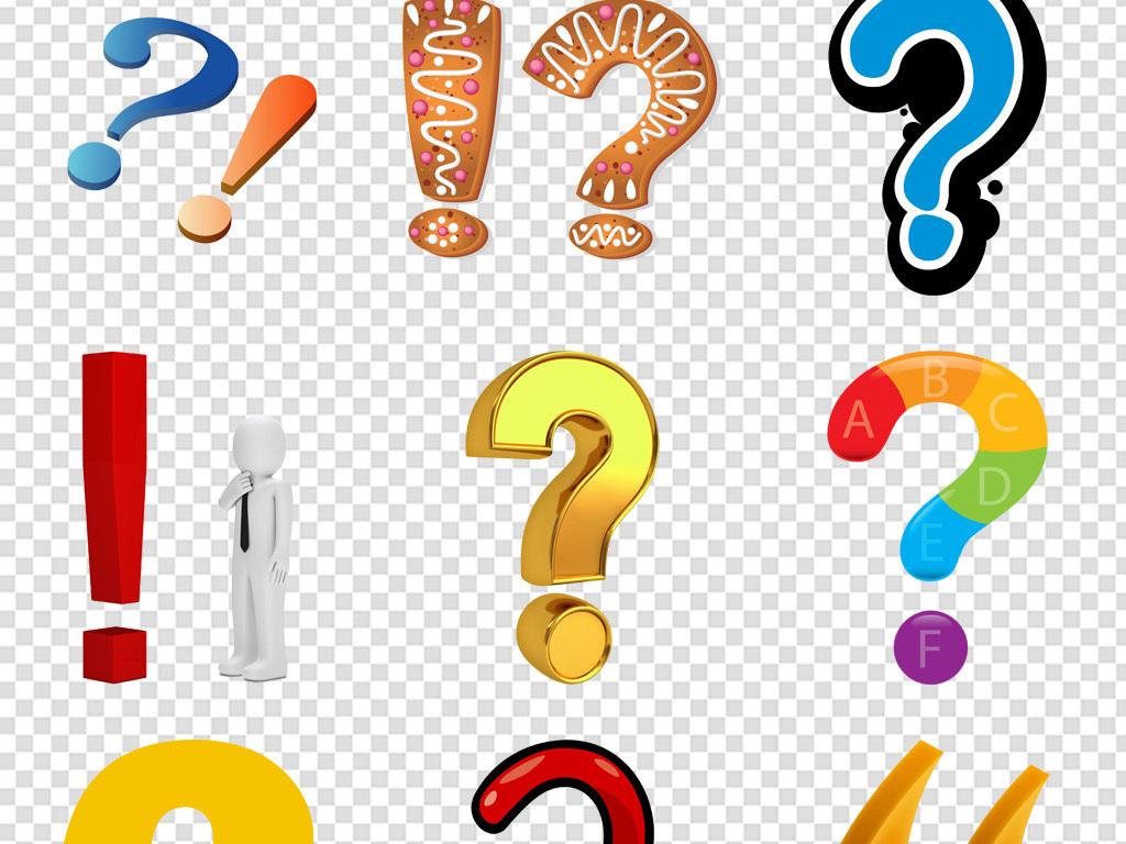 标点符号问号疑问小人思考人物海报素材免扣png