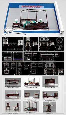 2018新中式家具C系列cad图纸