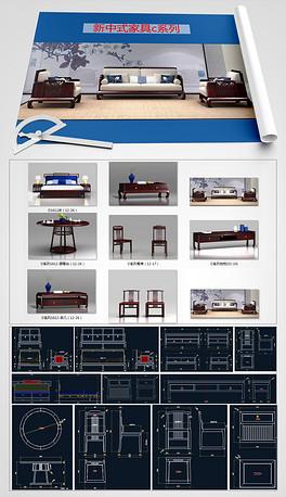 2018新中式家具D系列cad图纸