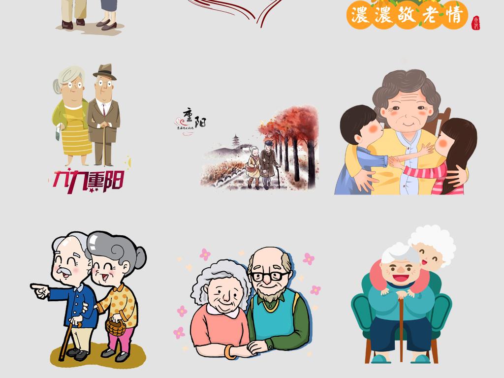 免抠元素 人物形象 商务人士 > 原创手绘卡通老人老奶奶老爷爷重阳节p图片