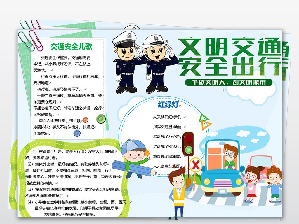 校园儿童交通安全文明行车教育手抄报电子小报图片