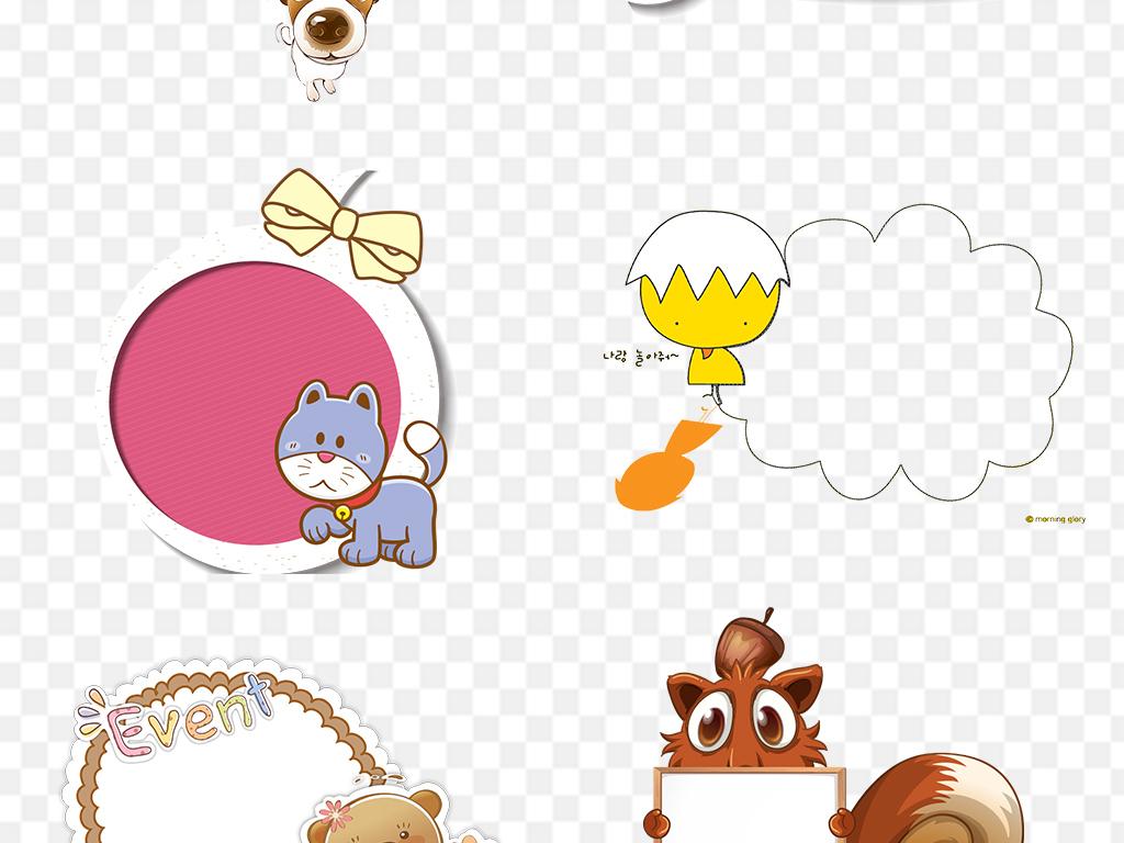 卡通动物边框对话框png