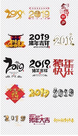 猪年2019立体艺术字春节新年png素材