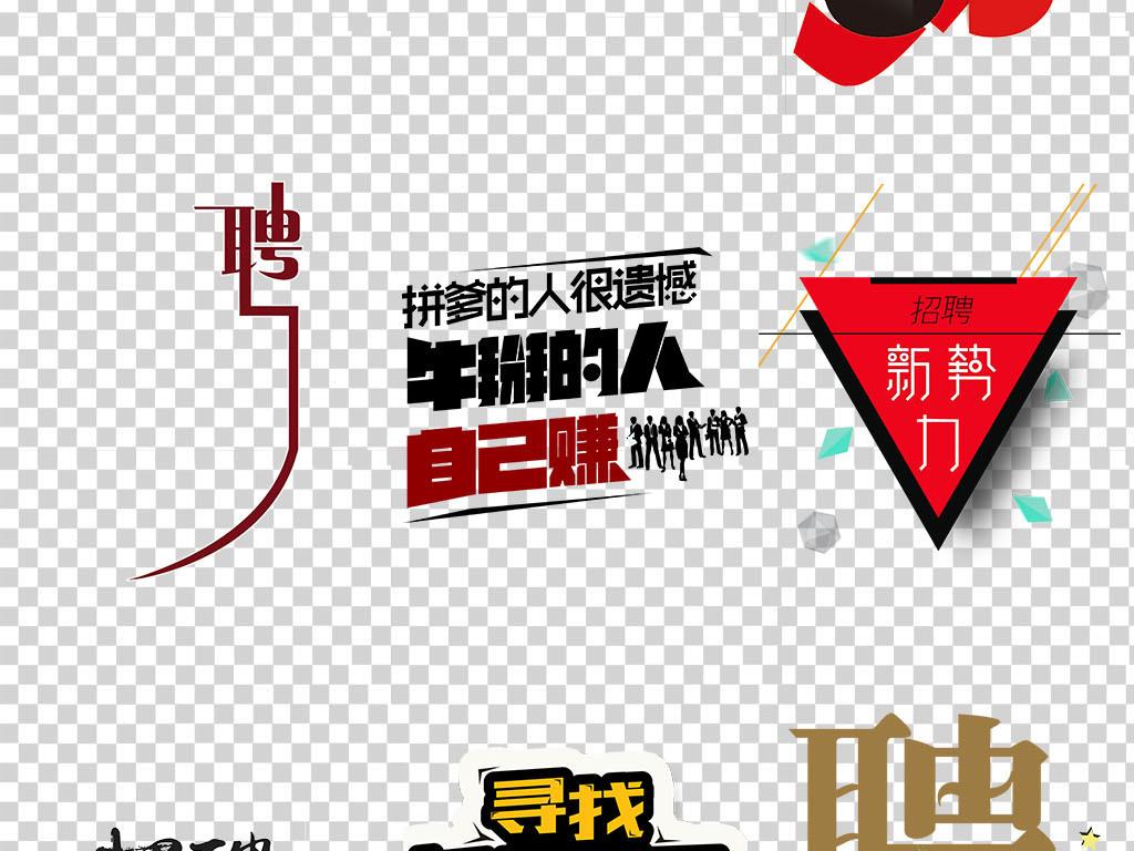 原创时尚个性招聘文字排版设计创意字体海报广告png免抠ps素材