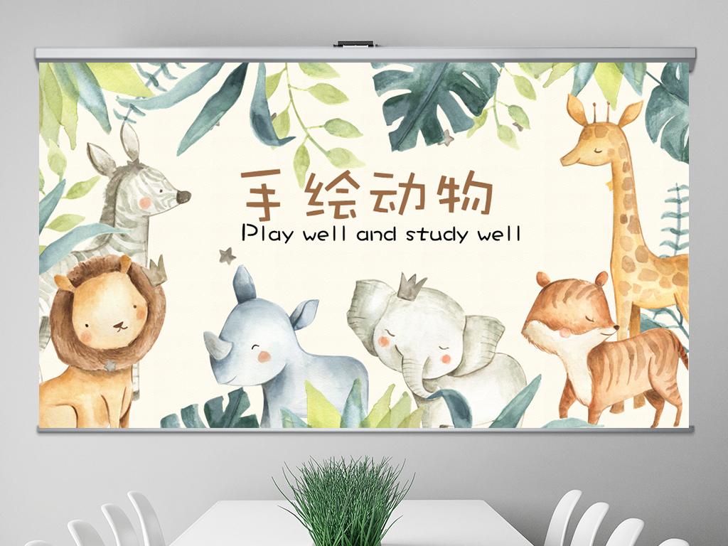 卡通手绘动物主题保护动物动态PPT封含PS模板下载 52.58MB 工作总结PPT大全 总结计划PPT