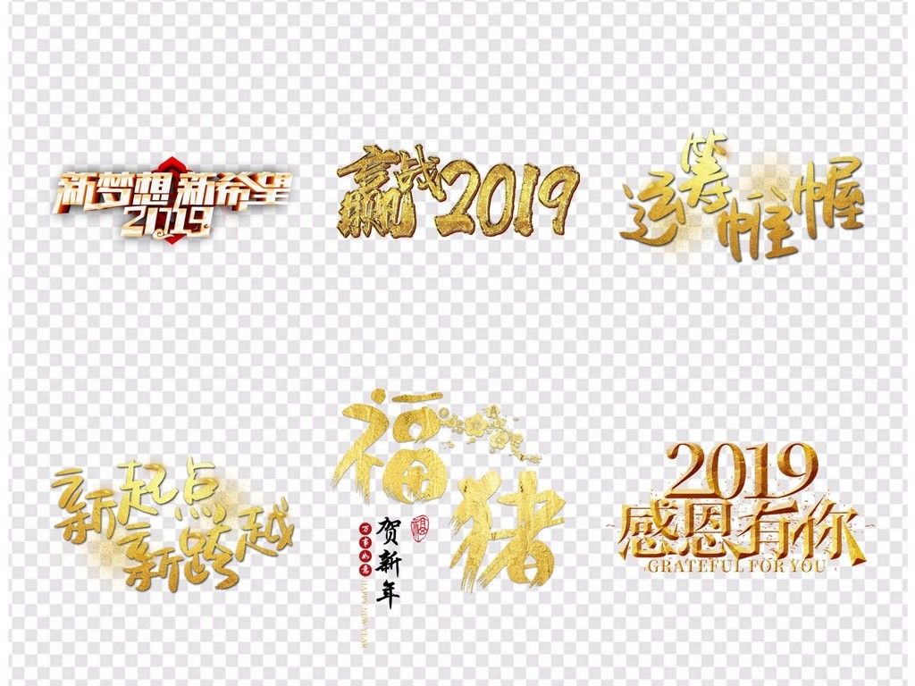 2019猪年艺术字创意中国风金色免扣素材