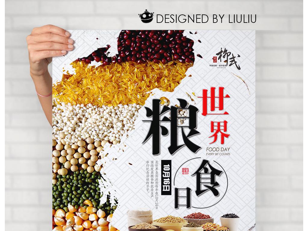 世界粮食日海报psd模板图片