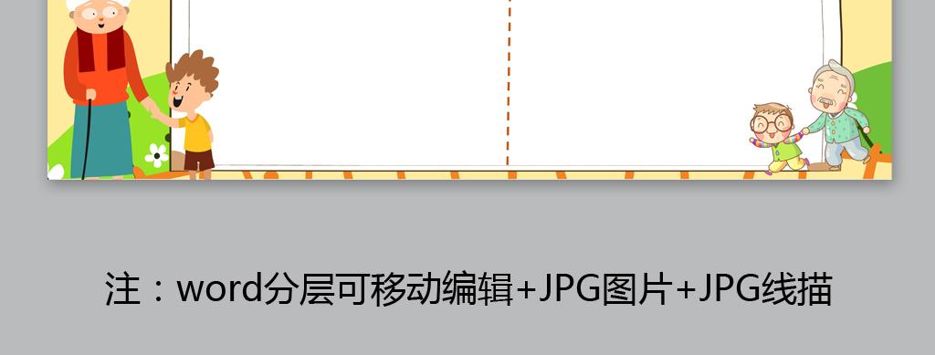 word卡通简单孝顺九九重阳节感恩小报手抄报
