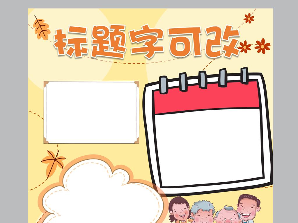 word简单竖版九九重阳节小报手抄报模板