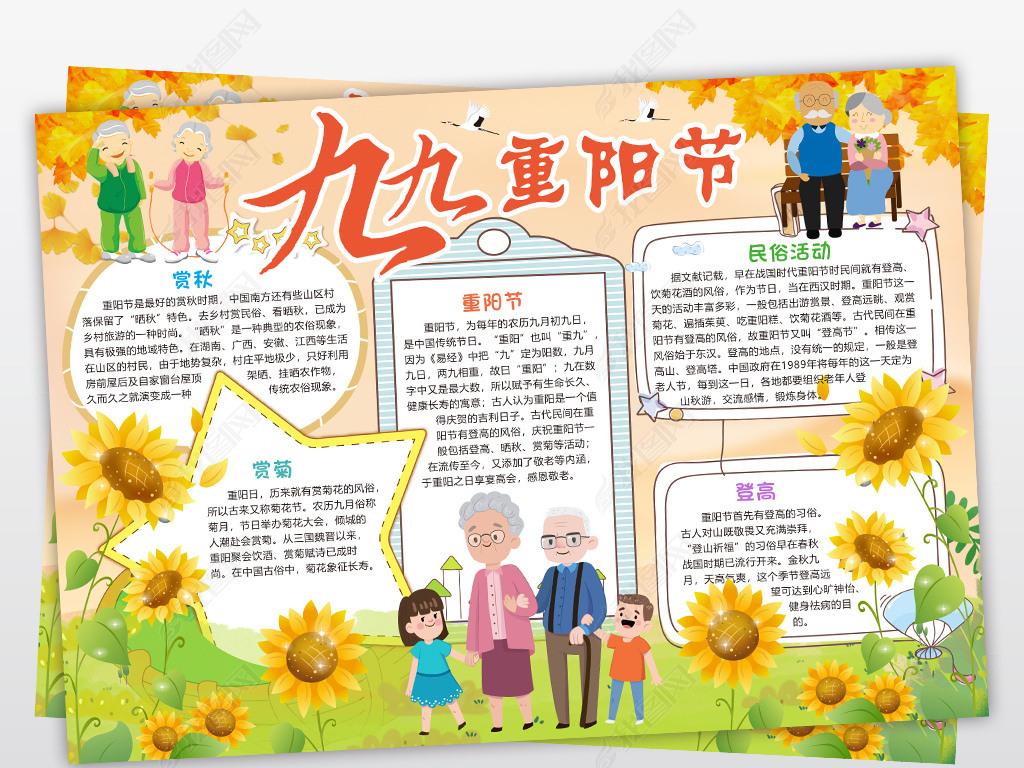 手抄报重阳节三年级
