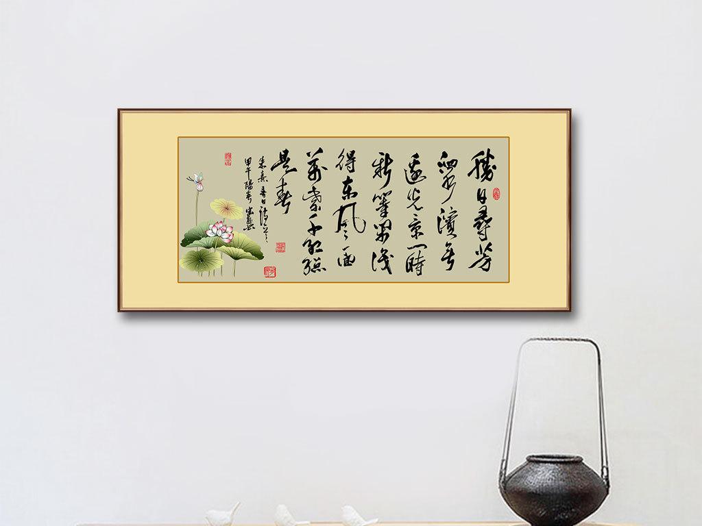 大气书法春日诗词毛笔艺术字作品客厅办公装饰
