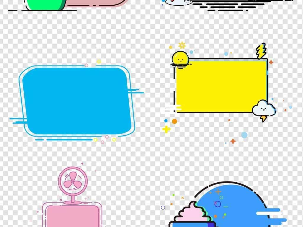 mbe边框卡通手绘对话框可爱方框文字框