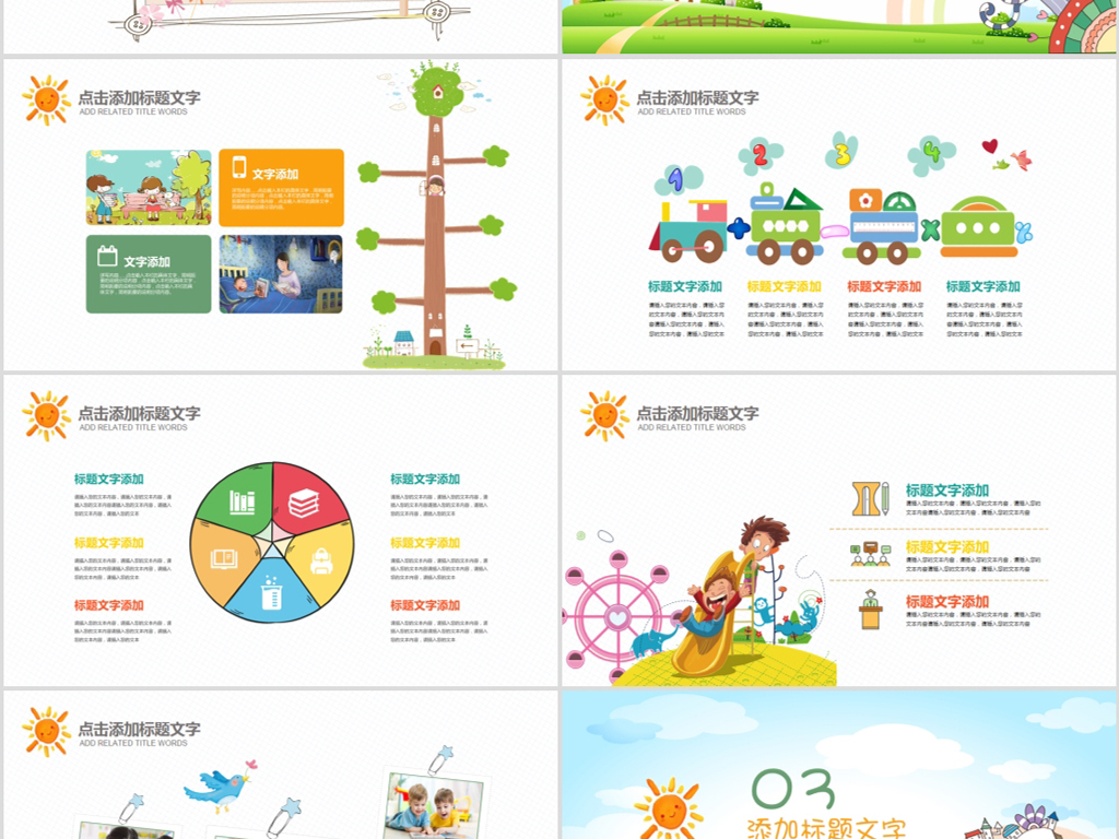 儿童六一幼儿园卡通教学公开课课件PPTPPT模板下载 幼儿园课件大全 编号 18782135
