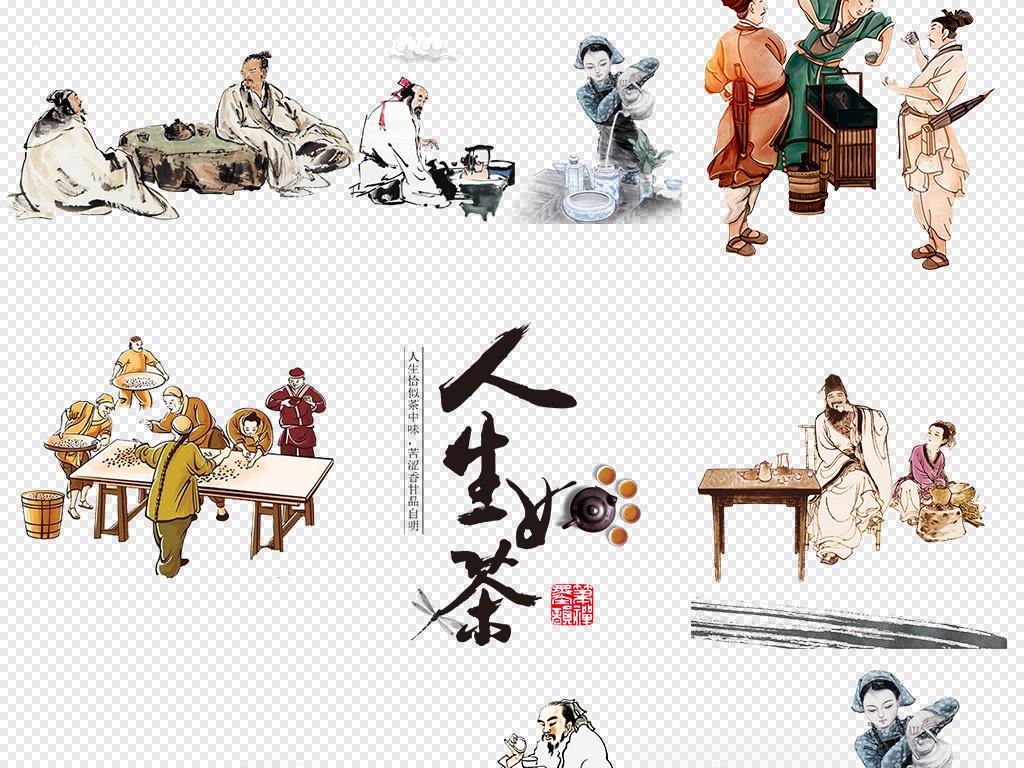 中国风古代人物品茶图茶马古道制茶工艺png素材