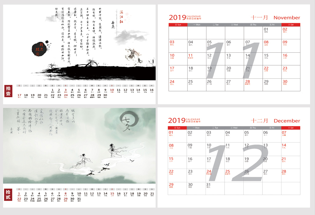 2019手绘彩绘古典水墨古风日历模板设计制作