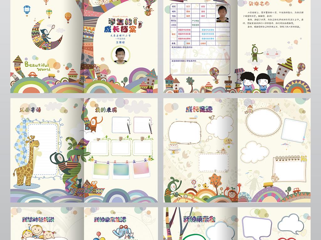 画册|手册|图书 纪念册(整套) 儿童成长纪念册 > 原创手绘卡通儿童小