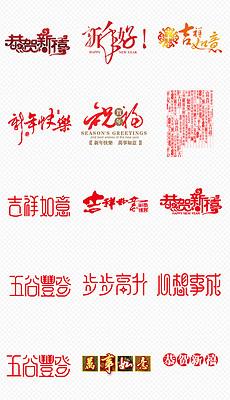 艺术字 元旦快乐设计 艺术字 元旦快乐模板图片下载 艺术字 元旦快乐字体设计 我图网