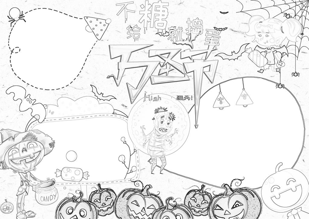 简单漂亮黑白线描小报手抄报边框背景海报感恩节素材西方节日节日习俗