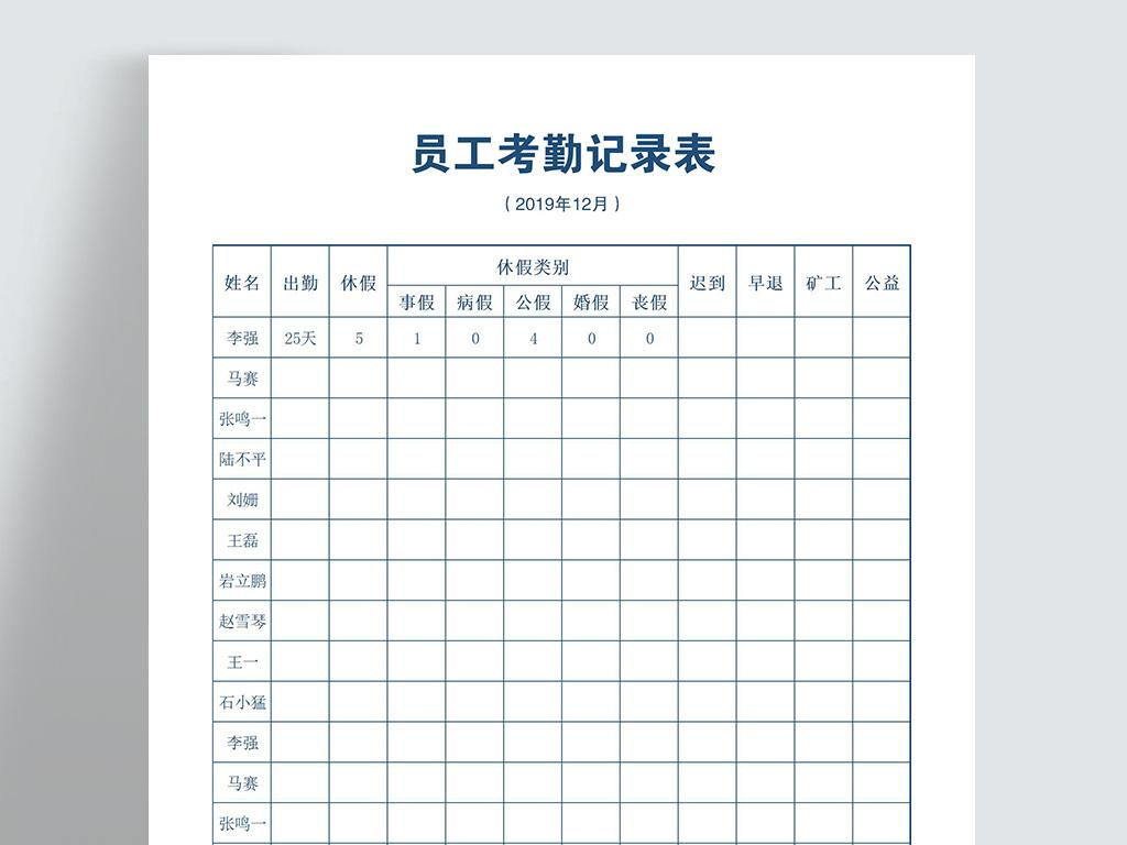 公司员工考勤表 简洁版 模版下载excel表格模板 考勤签到表格 企业管理表编号 18793844