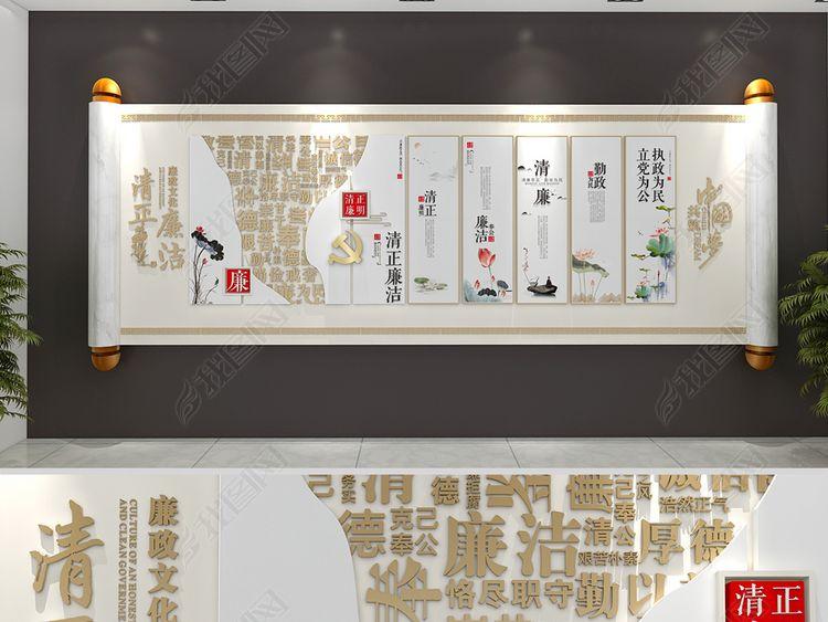 创意卷轴中国风古典党建文化墙廉政文化墙