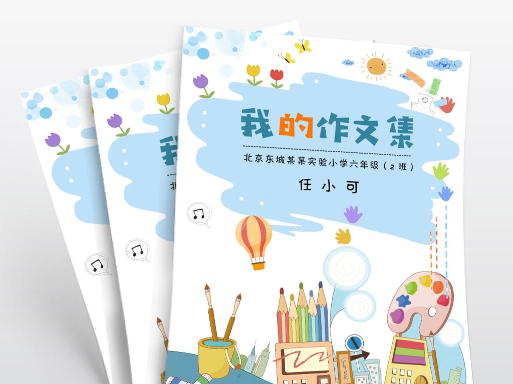 手抄报|小报 作文集 卡通 > 小学生作文集诗集画册手绘天空信纸封面