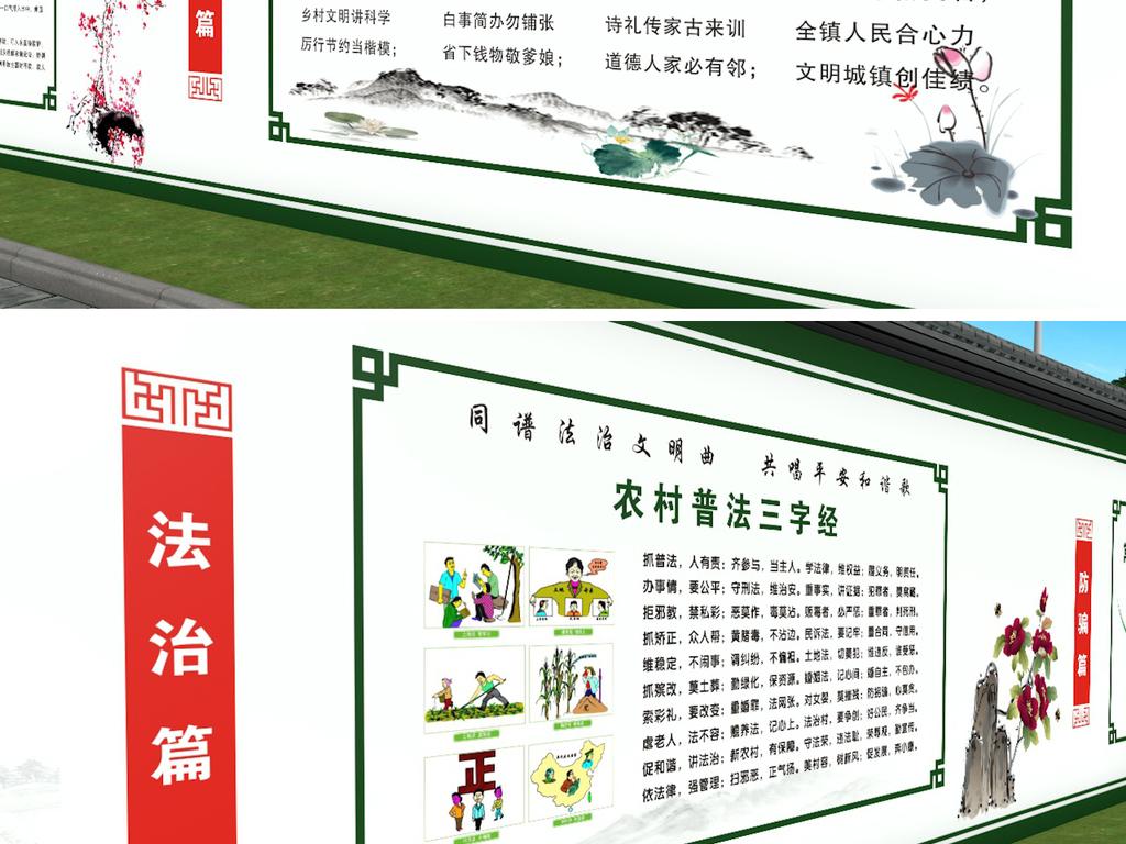 新农村文化墙手绘