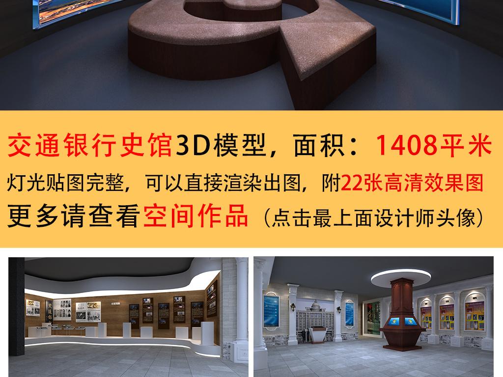 交通银行企业展厅校史馆3D模型设计图下载 图片138.31MB 商业空间