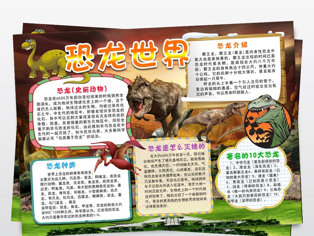 恐龙世界小报探索恐龙时代博物馆手抄小报图片素材 psd模板下载 97.