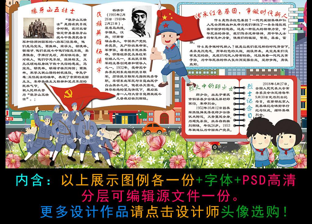 传承红色基因小报缅怀先烈抗战英雄故事手抄小报图片素材 psd模板下