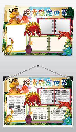 PSD恐龙世界图片 PSD格式恐龙世界图片素材图片 PSD恐龙世界图片