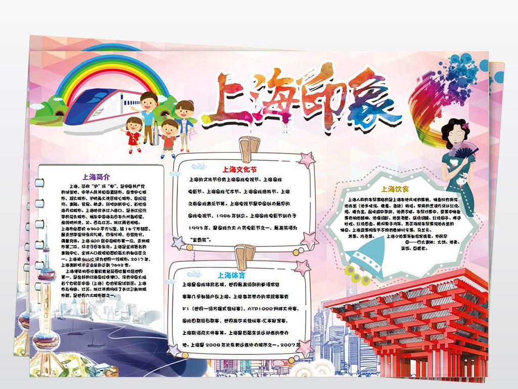 上海城市旅游小报我爱家乡地理手抄报小报图片素材 word doc模板下载