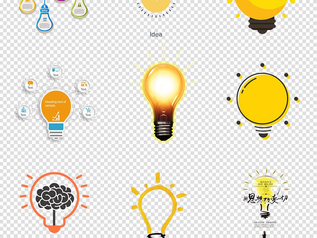 卡通手绘黄色灯泡图标发光灯泡png素材图片 模板下载 11.97MB 办公商务大全 生活工作图片