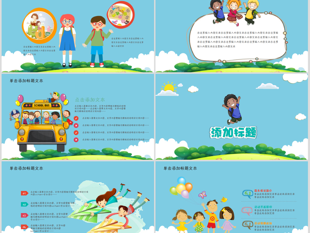 教育培训幼儿园教学设计公开课PPT模板PPT下载 其他行业PPT大全 编号 18814386