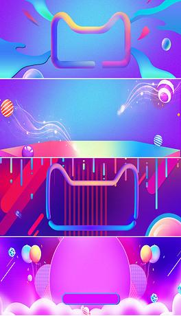 创意天猫双十一狂欢节盛典banner背景